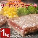 訳あり サーロインステーキ 1kg【送料無料】 約6〜10枚 形不揃い サーロイン ステーキ (加工牛肉) お肉 肉 高級 お取り寄せ お取り寄せグルメ 牛肉 サーロイン 美味しいもの おいしいもの ギフト 誕生日 内祝い 敬老の日