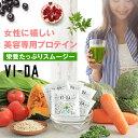 <お試しセット5包セット> 栄養特化型スムージーVI-DA「ヴィーダ」8g サンプル 置き換えダイエット ダイエット スムージー グリーンスムージー 乳酸菌無香料・無着色・砂糖不使用 葉酸 サプリ ダイエット 鉄分・・・