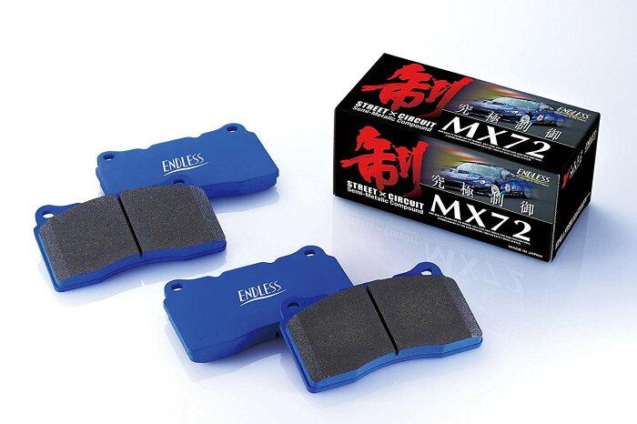 【割引クーポン配布中!】ENDLESS/エンドレス MX72 EP280 モビリオ スパイク GK1/2 リアドラム H14.9〜H20.6 フロント 商品番号:EP280MX72