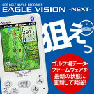 EAGLEVISIONNEXT(イーグルビジョンネクスト)ゴルフナビEV-732