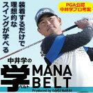 【即納】MANABELT(マナベルト)学ベルト