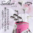 キャロウェイ SOLAIRE(ソレイル) レディース パッケージセット (日本正規品)
