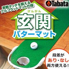 【即納】 タバタ 玄関パターマット GV-0137