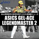 �����å�×�����å���GEL-ACELEGENDMASTER2(���륨�����쥸����ɥޥ�����2)TGN918���եȥ��ѥ������塼��