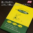 【即納】ライトゴルフ日記G-609