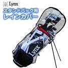 【即納】Lynx(リンクス)レインカバースタンドバッグ用LX-RSB