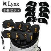 【即納】 Lynx(リンクス) アイアンヘッドカバー 8個セット(#5-9,P,A,S)
