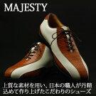 【即納】マジェスティ高級牛革ソフトスパイクゴルフシューズGS2220(男性用)