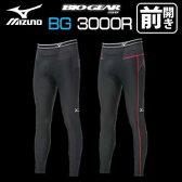 【即納】 ミズノ BG3000R バイオギアタイツ A86YM-360 (メンズ) <ロング・前開きタイプ> 【ゴルフ専用設計】