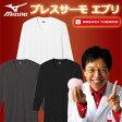【即納】 ミズノ ブレスサーモ エブリ Vネック長袖シャツ C2JA5601 (メンズ) アンダーウェア