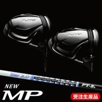 ミズノMPTYPE-1/TYPE-2ドライバーTourADPTカーボンシャフト(日本正規品)《カスタムオーダー》【受注生産】