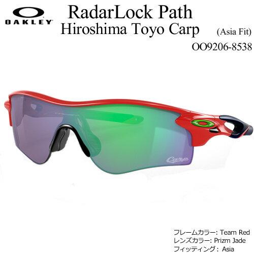 スポーツウェア・アクセサリー, スポーツサングラス  OO9206-8538 : Team Red : Prizm Jade : Asia Oakley RadarLock Path Hiroshima Toyo Carp