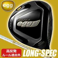 プロギアSUPEReggドライバーLONG-SPEC(金eggドライバーLONG-SPEC)オリジナルカーボンシャフト