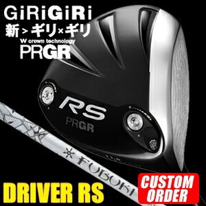 プロギア RS ドライバー FUBUKI V カーボンシャフト 《カスタムオーダー》【受注生産】