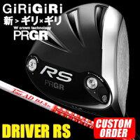 プロギアRSドライバーTourADDJカーボンシャフト(日本正規品)《カスタムオーダー》【受注生産】