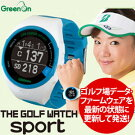 GreenOn(グリーンオン)THEGOLFWATCHsport(ザ・ゴルフウォッチスポルト)GPSナビ