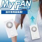 MAGICOOL(マジクール)マイファンモバイル首にかける送風機