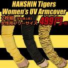 【即納】阪神タイガースUVアームカバー女性用(2枚組/左右各1枚)