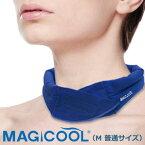 マジクールフィット レギュラー(M 普通サイズ)MAGICOOL MCFT6 ネッククーラー