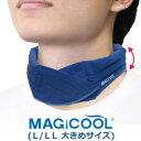 マジクールフィット EX (L/LL 大きめサイズ)MAGICOOL MCFT6 ネッククーラー