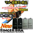 楽天【即納】 ニューフィンガーブラ (NEW FINGER BRA) (2本入り) FBK-209