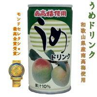 ナンカイ梅ドリンク195g/30缶