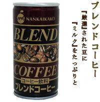 ナンカイブレンドコーヒー190g/30缶