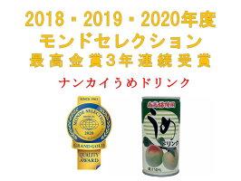 ナンカイうめドリンクモンドセレクション最高金賞受賞