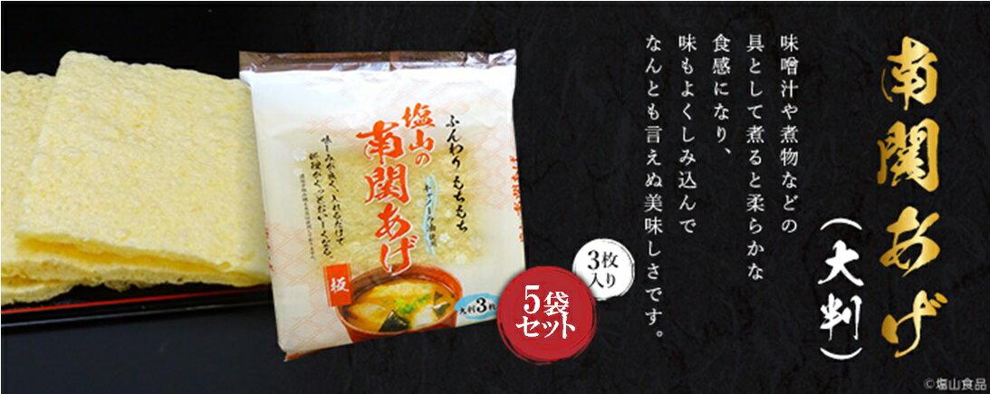 塩山食品 南関あげ 大判 3枚入り 5袋 【工...の紹介画像3