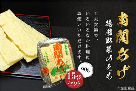 塩山食品 南関あげ 徳用野菜のとも 90g×1...の紹介画像2
