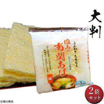 塩山食品『南関あげ(大)』