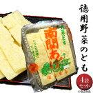 【送料無料】塩山食品工場直送手揚げ油揚げ熊本名産南関あげ徳用野菜のとも90g×4袋