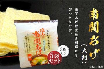 塩山食品 南関あげ 大判 3枚入り 5袋 【工...の紹介画像2