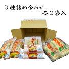 【送料無料】塩山食品南関あげ3種詰め合わせセット×2袋【工場直送手揚げ油揚げ熊本名産】