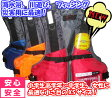 FJ ジュニア/中人用/女性/ライフジャケット/フローティングベスト FV-6015【お買得品/売れ筋】