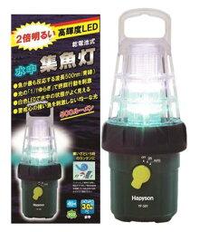 【送料無料】ハピソン(Haryson)集魚灯/集魚ライト乾電池式30m防水LED水中集魚灯YF-501売れ筋