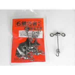 ダイヤフィッシング 石鯛特殊天秤 2/0×5cm 5個入