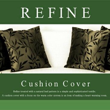 REFINE/リファイン クッションカバー 50cm×50cm( 北欧 おしゃれ ポリエステル製 テーブルクロスと共生地のクッションカバー シャンパン イエロー ローズ レッド)NANNA