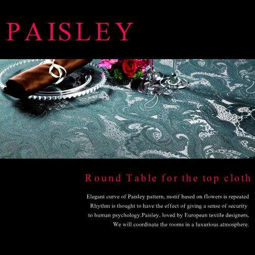 PAISLEY/ペイズリー 正方形クロス 縦120cm×横120cm(テーブルクロス 円卓用トップクロス 正方形クロス 食卓 北欧 おしゃれ ペイズリー柄 ポリエステル製 サイズ変更可 シャンパン ベージュ ピンク ベージュブラック)NANNA