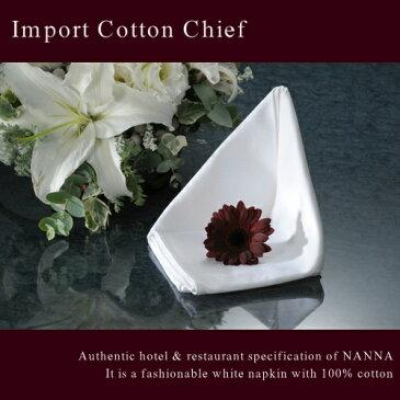 インポートコットンチーフ(テーブルナプキン 50cm×50cm 綿100% 食卓 おしゃれ 結婚式 パーティー 中国製 )NANNA
