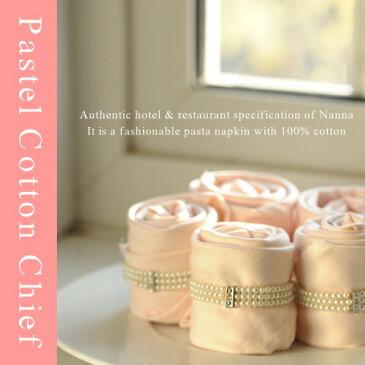 パステルコットンチーフ(テーブルナプキン 50cm×50cm 綿100% 食卓 おしゃれ 結婚式 パーティー テンダーピンク シャンパン )NANNA