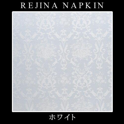 『レジーナナプキン』