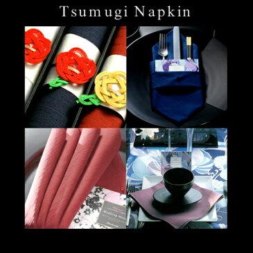 紬ナプキン(テーブルナプキン 48cm×48cm 綿100% 和風 和モダン 食卓 おしゃれ 結婚式 パーティー 日本製 )NANNA