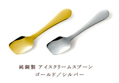 SURUN アイスクリームスプーン(ゴールド/シルバー)全長114mm NANNA