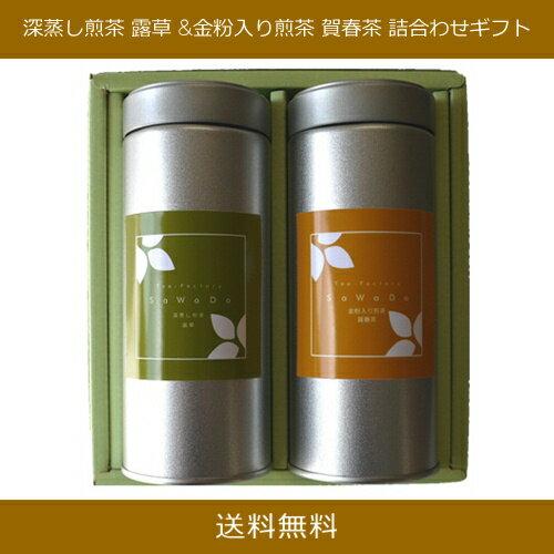 茶葉・ティーバッグ, 日本茶  NANNA
