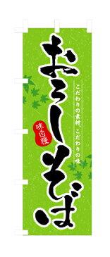 3138 のぼり旗 味自慢 おろしそば 緑(グリーン) 黒字(ブラック) 素材:ポリエステル サイズ:W600mm×H1800mm