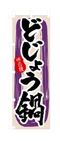 3161 のぼり旗 味自慢 どじょう鍋 黒文字(ブラック) 素材:ポリエステル サイズ:W600mm×H1800mm
