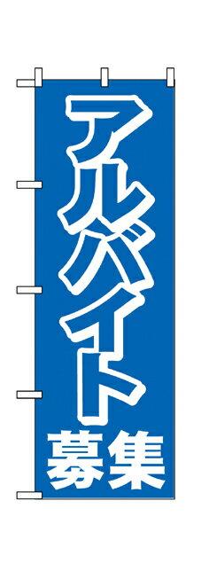 2197 のぼり アルバイト募集 青地(ブルー) 白文字(ホワイト) 素材:ポリエステル サイズ:W600mm×H1800mm