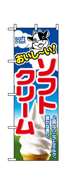1354 のぼり旗 おいし〜い! ソフトクリーム 上質なバニラとミルク、豊かな香り。 素材:ポリエステル サイズ:W600mm×H1800mm