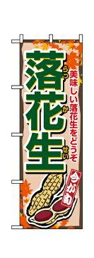 1384 のぼり旗 美味しい落花生をどうぞ 今が旬 落花生 素材:ポリエステル サイズ:W600mm×H1800mm